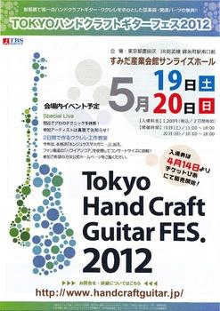 THGF2012.01.jpg