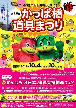 matsuri2011jpg.jpg